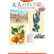 脳いきいき 大人のぬり絵〈vol.5〉美しい花となつかしい風景編 [単行本]