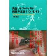先生、キジがヤギに縄張り宣言しています!―鳥取環境大学の森の人間動物行動学 [単行本]