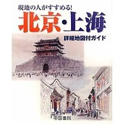 現地の人がすすめる!北京・上海詳細地図付ガイド 第3版 [単行本]