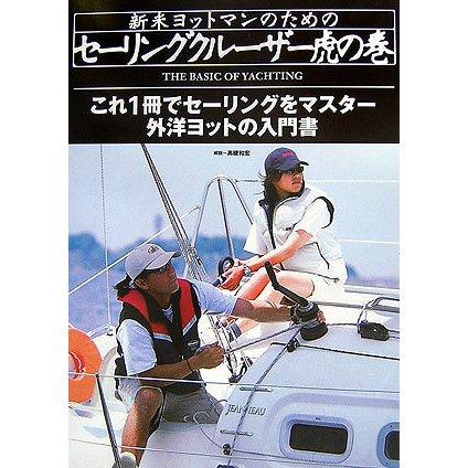 新米ヨットマンのためのセーリングクルーザー虎の巻 [単行本]
