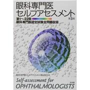 眼科専門医セルフアセスメント 第3版 [単行本]