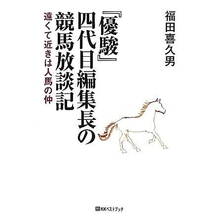 『優駿』四代目編集長の競馬放談記―遠くて近きは人馬の仲(ベストセレクト) [単行本]