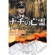 ナチの亡霊〈上〉―シグマフォースシリーズ〈2〉(竹書房文庫) [文庫]