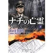 ナチの亡霊〈下〉―シグマフォースシリーズ〈2〉(竹書房文庫) [文庫]