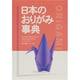 日本のおりがみ事典―心に残る伝承おりがみ180作品を次代の子どもたちに [単行本]