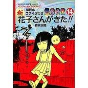 学校のコワイうわさ 新花子さんがきた!!〈14〉(バンブー・キッズ・シリーズ) [新書]