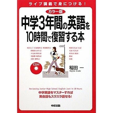 カラー版 中学3年間の英語を10時間で復習する本 改訂新版 [単行本]