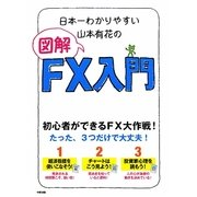 日本一わかりやすい山本有花の図解FX入門 [単行本]