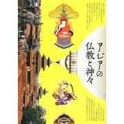 アジアの仏教と神々 [単行本]