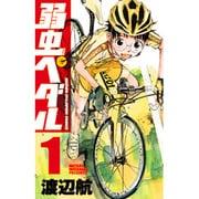弱虫ペダル 1(少年チャンピオン・コミックス) [コミック]