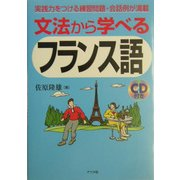 文法から学べるフランス語 [単行本]