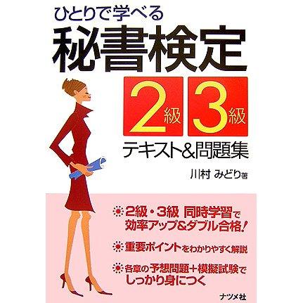 ひとりで学べる秘書検定2級・3級テキスト&問題集 [単行本]