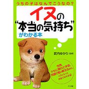 イヌの「本当の気持ち」がわかる本 [単行本]