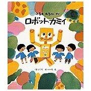 ロボット・カミイ(福音館創作童話シリーズ) [単行本]