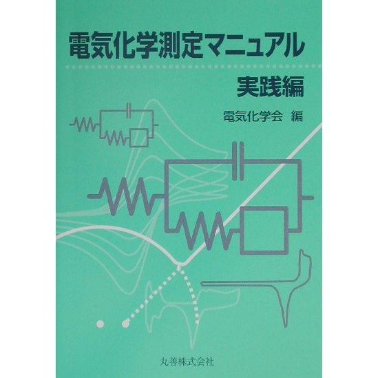 電気化学測定マニュアル 実践編 [単行本]