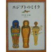 エジプトのミイラ [絵本]