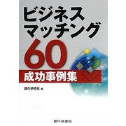 ビジネスマッチング60成功事例集 [単行本]