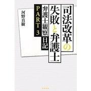 司法改革の失敗と弁護士―弁護士観察日記〈PART3〉 [単行本]