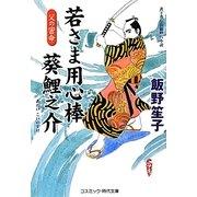 若さま用心棒 葵鯉之介―父の密命(コスミック・時代文庫) [文庫]