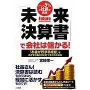 トップ5%の社長が実践 未来決算書で会社は儲かる!―「お金が貯まる経営」をめざす社長が次に打つ手がわかる本 [単行本]