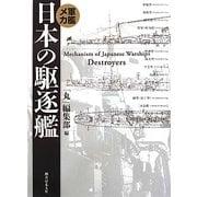 軍艦メカ 日本の駆逐艦 新装版 [単行本]