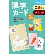 漢字カード 2集 第2版-0歳から [単行本]