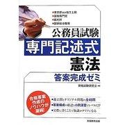 公務員試験専門記述式 憲法答案完成ゼミ [単行本]