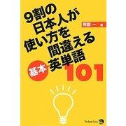 9割の日本人が使い方を間違える基本英単語101 [単行本]