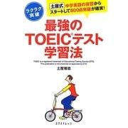 最強のTOEICテスト学習法―土屋式中学英語の復習からスタートして800点突破が確実! [単行本]
