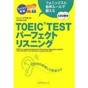 TOEIC TESTパーフェクトリスニング―フォニックスと音声ルールで鍛える [単行本]