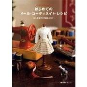 はじめてのドール・コーディネイト・レシピ-お人形服作りの基本とコツ(Dolly・Dolly Books) [単行本]