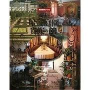 ヨーロッパの屋敷・庭園・貴族の館(背景資料ブックス〈1〉) [全集叢書]