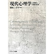 現代心理学―人間性と行動の科学 [単行本]