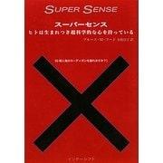 スーパーセンス―ヒトは生まれつき超科学的な心を持っている [単行本]