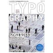 タイポグラフィ〈ISSUE01〉特集フォントをつくろう! [単行本]