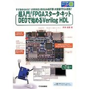 超入門!FPGAスタータ・キットDE0で始めるVerilog HDL(トライアルシリーズ) [単行本]