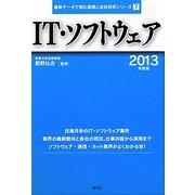 IT・ソフトウェア〈2013年度版〉(最新データで読む産業と会社研究シリーズ〈7〉) [全集叢書]