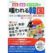 捏造・剽窃・なりすましで嗤われる韓国-なぜ、あの国は日本の文化、技術、歴史を欲しがるのか(OAK MOOK 429) [ムックその他]