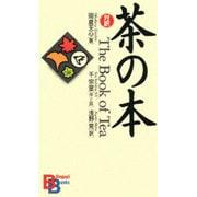 対訳・茶の本(講談社バイリンガル・ブックス) [新書]