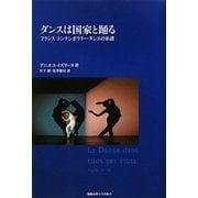 ダンスは国家と踊る―フランス コンテンポラリー・ダンスの系譜 [単行本]