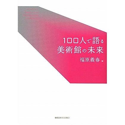100人で語る美術館の未来 [単行本]