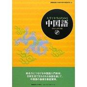 大学1年生のための中国語 [単行本]