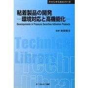 粘着製品の開発―環境対応と高機能化 普及版 (CMCテクニカルライブラリー―ファインケミカルシリーズ) [単行本]