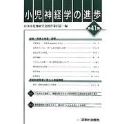 小児神経学の進歩〈第41集〉 [単行本]