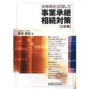 金庫株を活用した事業承継・相続対策 三訂版 [単行本]