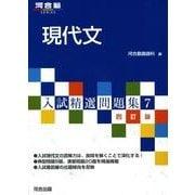 入試精選問題集 7(河合塾シリーズ) [全集叢書]
