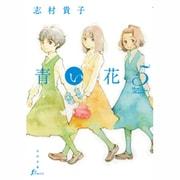 青い花 5(Fx COMICS) [コミック]