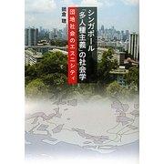 シンガポール「多人種主義」の社会学―団地社会のエスニシティ [単行本]