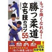 もっと強くなれる!「勝つ柔道」立ち技のコツ55(コツがわかる本!) [単行本]