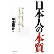 日本人の本質 [単行本]